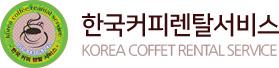 한국커피렌탈서비스